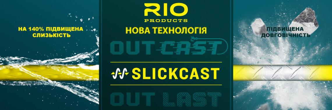 Нова технологія шнурів RIO SlickCast