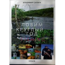 Владимир Сапига - Ловим круглый год