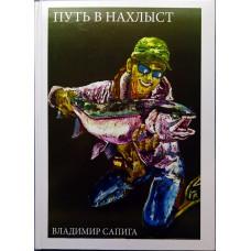 Владимир Сапига - Путь в нахлыст