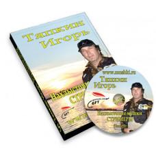 Нахлистові мушки: стримери. Частина 2 (Тяпкин Ігор) DVD